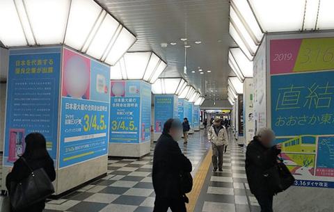 JR大阪駅ランドマークスクエア